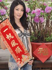 陈慧琳新春拜年