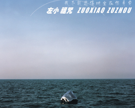 中国最贵摇滚唱片《我不能悲伤地坐在你身旁》