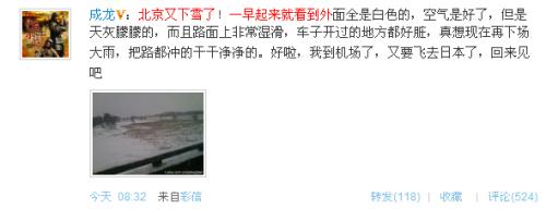"""王珞丹排练《琥珀》挂彩成龙拍下""""反常""""大雪"""