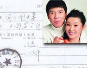 冯小刚-徐帆夫妇