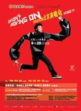 2008北京演唱会