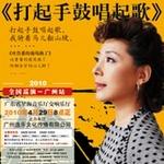 关牧村独唱音乐会时间:4月29日地点:广州星海音乐厅