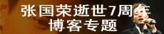 张国荣逝世7周年博客专题