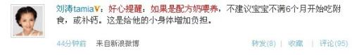 刘涛开微博大谈育儿经舞美师自曝将首现真身