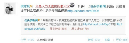 众星微博关心地震状况黑人携手范玮琪做公益