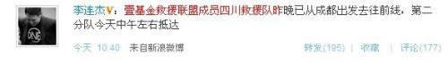众星微博热议地震为灾区祈福绿丝带随风飘扬