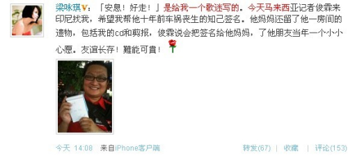 """微博:黄晓明为健康存""""钱""""秦海璐为刘著支招"""