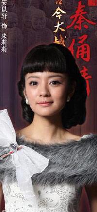 安以轩饰演朱莉莉