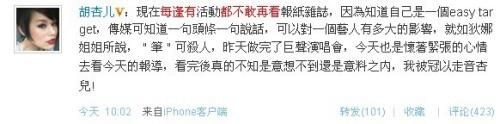 微博:范玮琪新鲜入驻微博陈乔恩驳斥不实报道