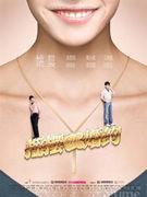 电影《摇摆de婚约》(2010年)