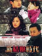 电视剧《新结婚时代》(2006年)