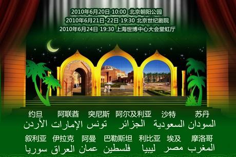 阿拉伯风情文化艺术交流盛会