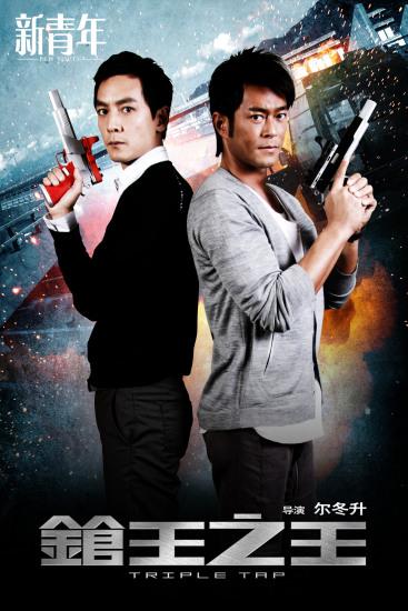 新青年17期:《枪王之王》警匪片能否再谱华章(3)