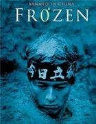 极度寒冷 1997