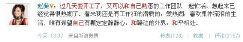 赵薇自称有工作狂潜质伊能静疯狂购物秀战利品