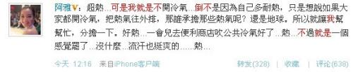 韩庚回应罢录事件陈坤暗示离开原经纪公司(图)