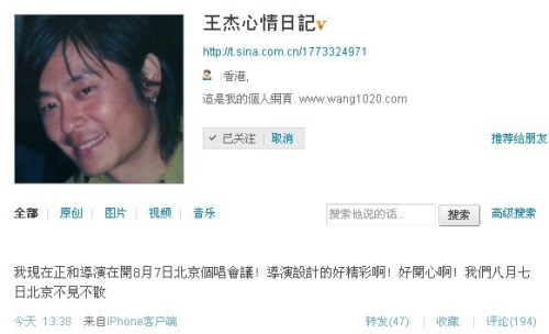 赵薇期待王菲演唱会王杰个唱与歌迷不见不散