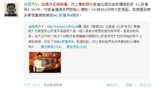 """李嘉欣赴浪漫约会任贤齐征集""""心肝宝贝""""(图)"""