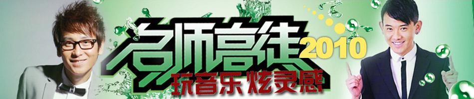 2010年江苏卫视《名师高徒》