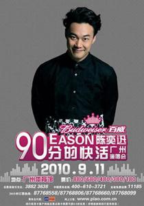 陈奕迅《90分钟的快活》广州演唱会