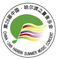 第28届哈尔滨之夏音乐会