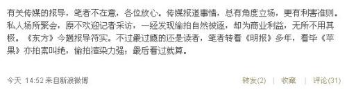 信曝光另类烟熏妆造型陈司翰回应偷拍事件(图)