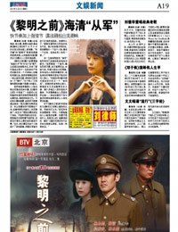 北京晨报:谍战剧拍出美剧味