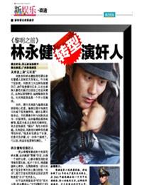 新快报:林永健转型演奸人