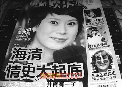 海清被曝已婚生子八卦引发微博大战(图)