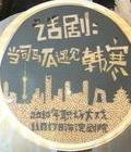 《当司马TA遇见韩寒》时间:11.17-11.28地点:北京海淀剧院