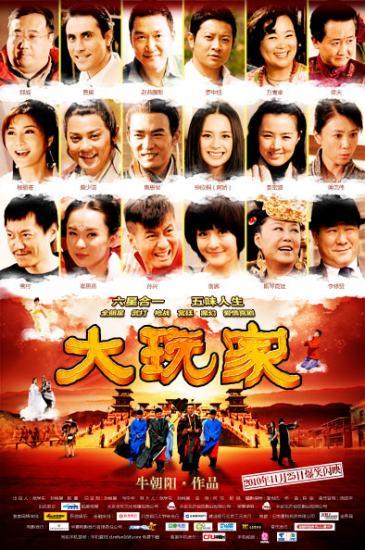 华语音乐人跨界大史记《大玩家》创新前期营销