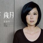 最有梦:黄韵玲《美好岁月》