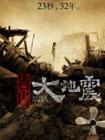 《唐山大地震》