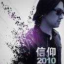 年度最震撼演唱会:汪峰