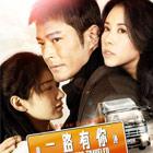 《一路有你》古天乐黄奕莫文蔚主演12月31日公映