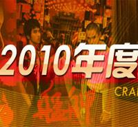新浪电影2010年度盘点回忆过去一年的精彩瞬间