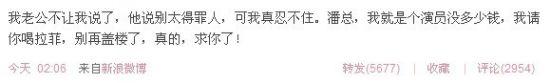 宋丹丹称建外SOHO太难看潘石屹发微博回应(图)