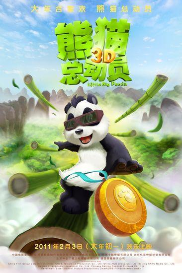 策划:《熊猫总动员》将映随电影重返童真年代