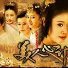 《美人心机》北京影视1月20日起