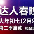 达人春晚2月9日19:30-24:00