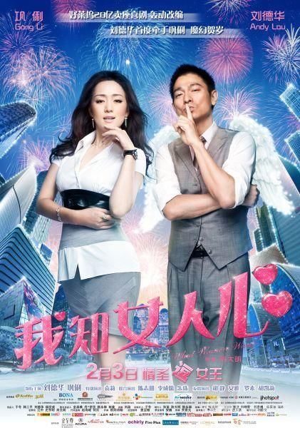 中国电影好莱坞化启示录《女人心》VS《神奇侠侣》