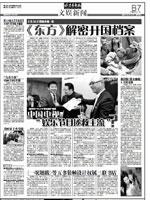 北青报:《东方》解密开国档案