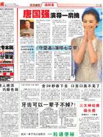 信报:唐国强演导一肩挑