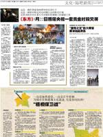 杭州日报:东方闪耀央一黄金档