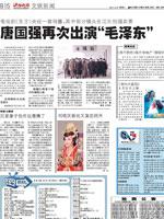 沈阳晚报:唐国强再演毛泽东