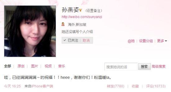 微博联播:孙燕姿默认结婚微博致谢好友和粉丝