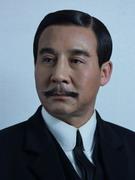 马少骅饰孙中山