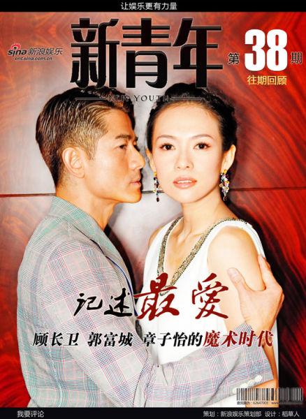 新青年:记述《最爱》顾长卫郭富城章子怡的魔术时代
