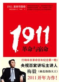 《1911,革命与宿命》
