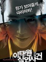 2009年:《梨泰院杀人事件》